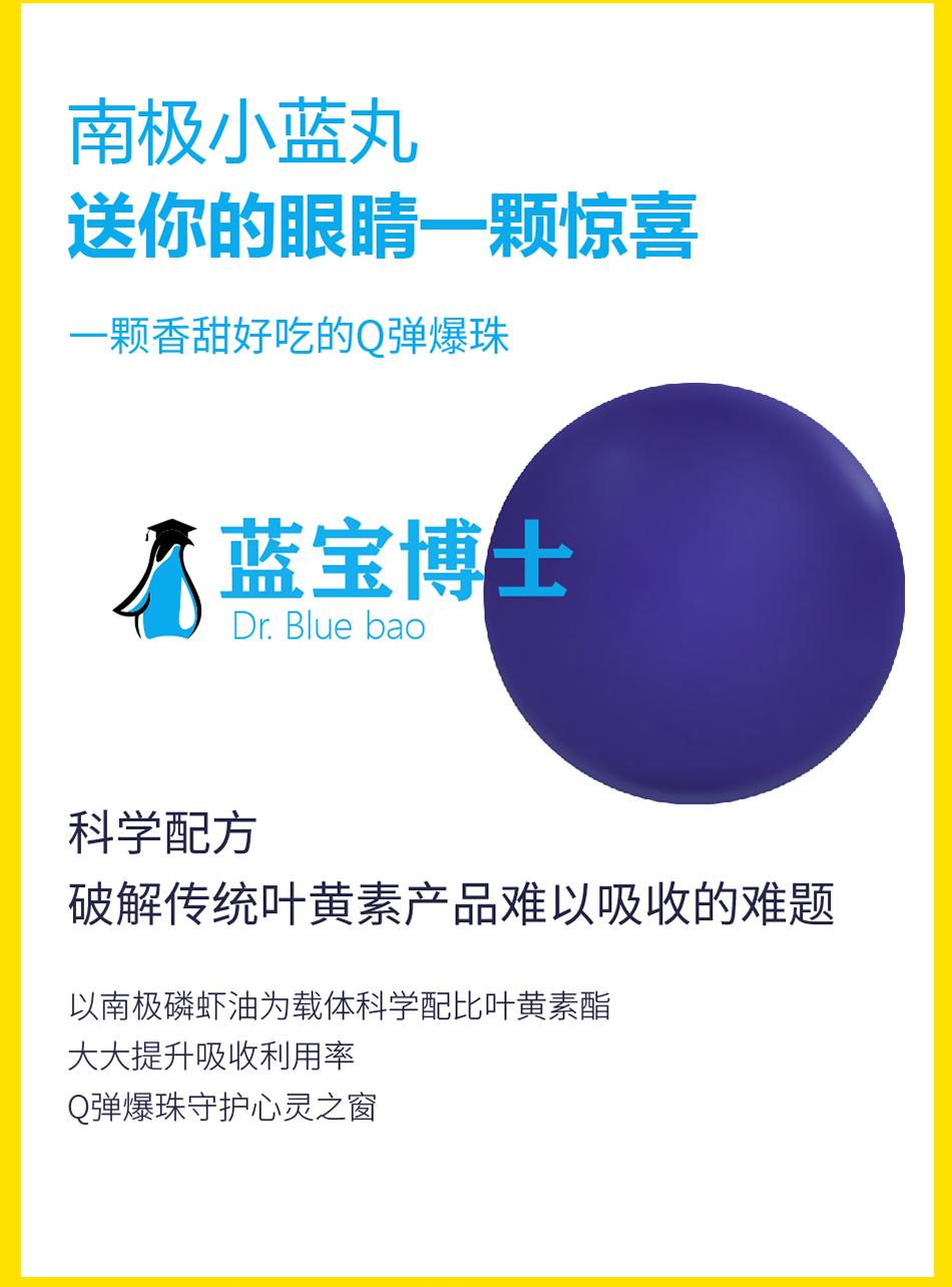蓝宝博士南极小蓝丸