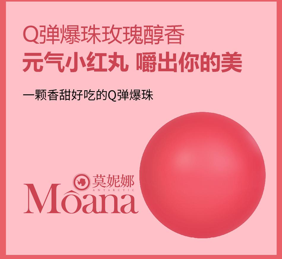莫妮娜香甜好吃的Q弹爆珠
